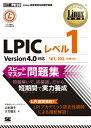 LPICレベル1スピードマスター問題集 Linux技術者認定試験学習書 (Linux教科書) [ 山本道子(プログラミング) ]
