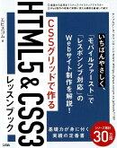 CSSグリッドで作るHTML5&CSS3レッスンブック