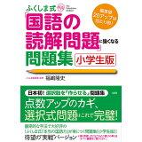 ふくしま式「国語の読解問題」に強くなる問題集「小学生版」