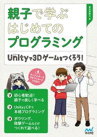 親子で学ぶはじめてのプログラミング Unityで3Dゲームをつくろう! [ 掌田津耶乃 ]