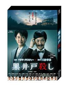黒井戸殺し【Blu-ray】 [ 野村萬斎 ]