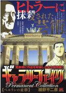 ギャラリーフェイクパーマネントコレクション ベルリンの憂鬱