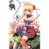 ダーウィンズゲーム(2) (少年チャンピオンコミックス)