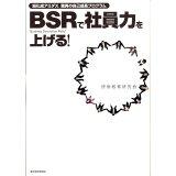 BSRで社員力を上げる!
