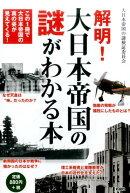解明!大日本帝国の謎がわかる本