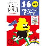 日本一楽しい学習ドリルうんこドリルアルファベットローマ字小学1-6年生英語 (うんこドリルシリーズ)