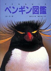 ペンギン図鑑 [ 上田一生 ]