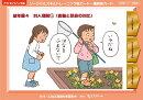 ソーシャルスキルトレーニング絵カード 連続絵カード 幼年版 4