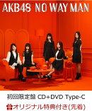 【楽天ブックス限定先着特典】NO WAY MAN (初回限定盤 CD+DVD Type-C) (生写真付き)