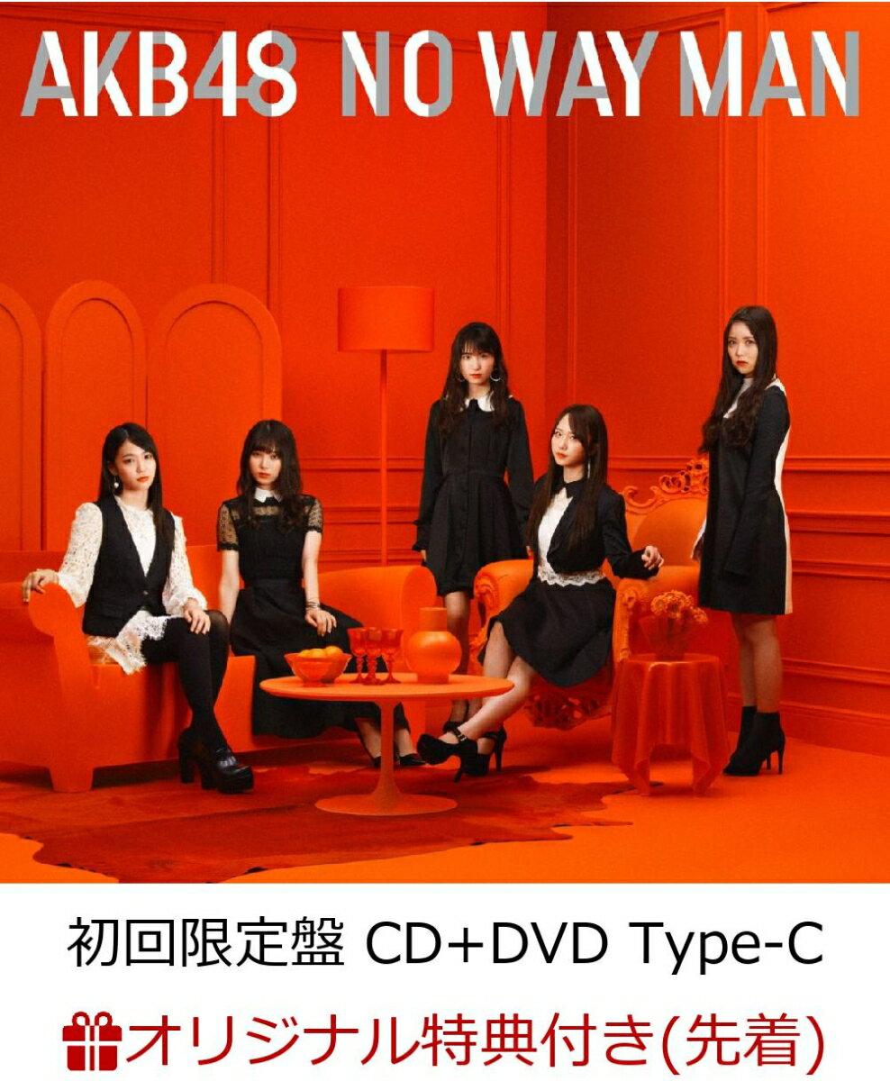 【楽天ブックス限定先着特典】NO WAY MAN (初回限定盤 CD+DVD Type-C) (生写真付き) [ AKB48 ]