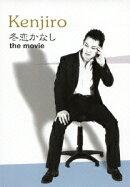 冬恋かなし the movie