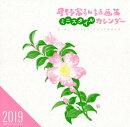 星野富弘詩画集ミニスタイルカレンダー(2019年版)