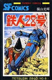 鉄人28号(6) (サンデーコミックス) [ 横山光輝 ]