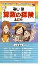 算数の探険(全10巻) [ 遠山啓 ]