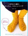 つま先から編む、かんたん、かわいいくつ下 海外で大人気!新しい編み方 (Handmade Life Series) [ 大内いづみ ]