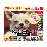 FUNNY!DOGS W&Dカレンダー(2019) ([PBカレンダー])
