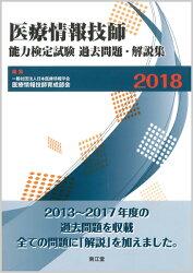 医療情報技師能力検定試験過去問題・解説集2018