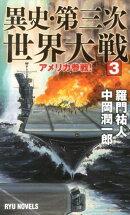 異史・第三次世界大戦(3)