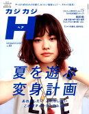 カジカジH(vol.53)