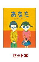 谷川俊太郎さんの世界 3冊セット
