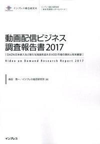 ブックス: 動画配信ビジネス調査報告書(2017) - DAZN日本参入など新たな局面を迎えるVOD市場の - 森田秀一 - 9784295001898 : 本