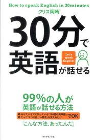30分で英語が話せる 99%の人が英語が話せる方法 [ クリス岡崎 ]