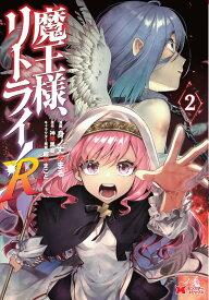 魔王様、リトライ!R(2) (モンスターコミックス) [ 身ノ丈あまる ]