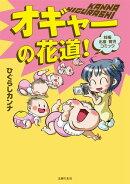 【バーゲン本】オギャーの花道!