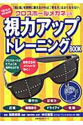 クロスホールメガネつき視力アップトレーニングBOOK