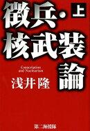 徴兵・核武装論(上)