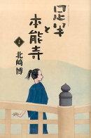 足半と本能寺(上巻)