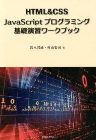 HTML&CSS JavaScriptプログラミング基礎演習ワークブック [ 鈴木邦成 ]