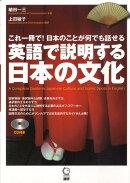 【謝恩価格本】英語で説明する日本の文化