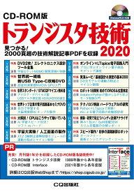 CD-ROM版 トランジスタ技術 2020 見つかる!2000頁超の技術解説記事PDFを収録 [ トランジスタ技術編集部 ]