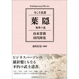 葉隠 (Contemporary Classics)