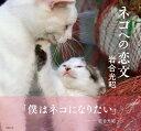 ネコへの恋文 [ 岩合 光昭 ]
