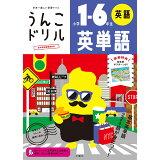 日本一楽しい学習ドリルうんこドリル英単語小学1-6年生英語 (うんこドリルシリーズ)
