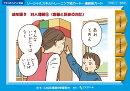 ソーシャルスキルトレーニング絵カード 連続絵カード 幼年版 5