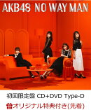 【楽天ブックス限定先着特典】NO WAY MAN (初回限定盤 CD+DVD Type-D) (生写真付き)