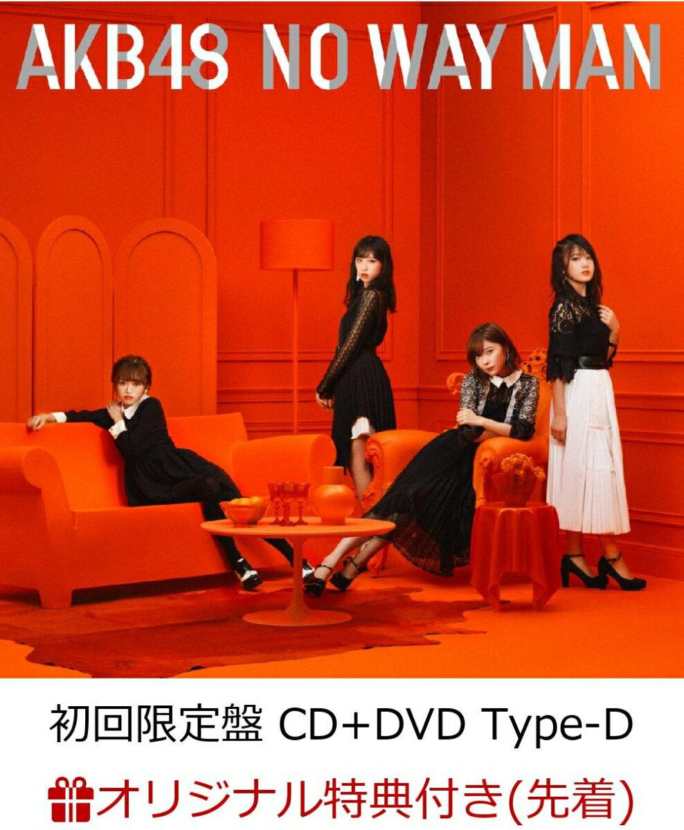 【楽天ブックス限定先着特典】NO WAY MAN (初回限定盤 CD+DVD Type-D) (生写真付き) [ AKB48 ]