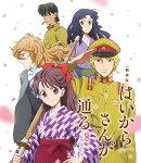劇場版はいからさんが通る 前編〜紅緒、花の17歳〜 <通常版>【Blu-ray】