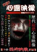 実録!!心霊映像 恐怖 BEST 108