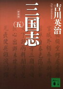 新装版 三国志(五)