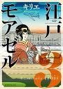 江戸モアゼル(3) (バーズコミックス スピカコレクション) [ キリエ ]