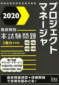 徹底解説プロジェクトマネージャ本試験問題(2020) (情報処理技術者試験対策書) [ アイテックIT人材教育研究部 ]