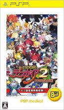 魔界戦記ディスガイア2 PORTABLE PSP the Best