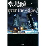 over the edge (ハヤカワ文庫)