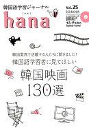 hana(Vol.25)