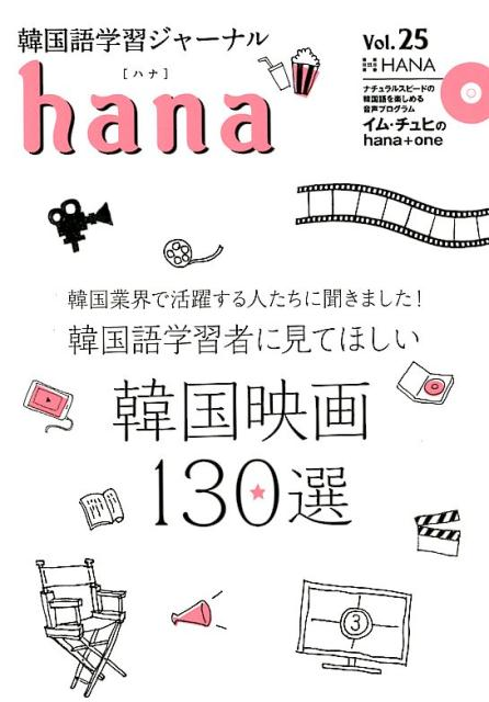 hana(Vol.25) 韓国語学習ジャーナル/CD付き 特集:韓国語学習者に見てほしい韓国映画130選 [ hana編集部 ]