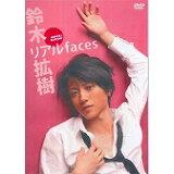 DVD>リアルfaces鈴木拡樹 (<DVD>)